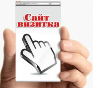 Изготовление сайта визитки