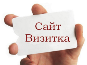 Создание сайта визитки в Киеве